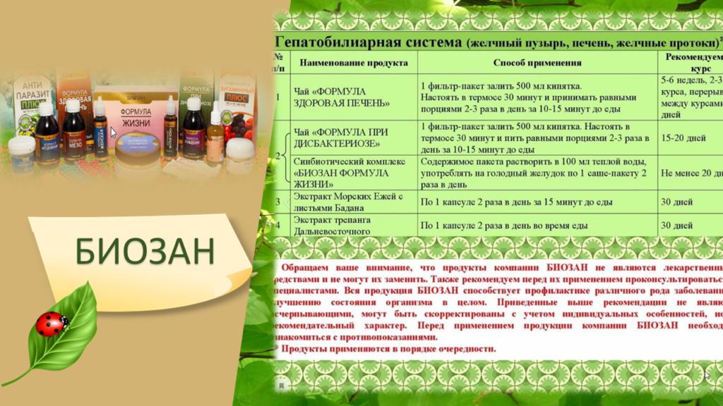 Gepatobilliarnaya_sistema_Biozan